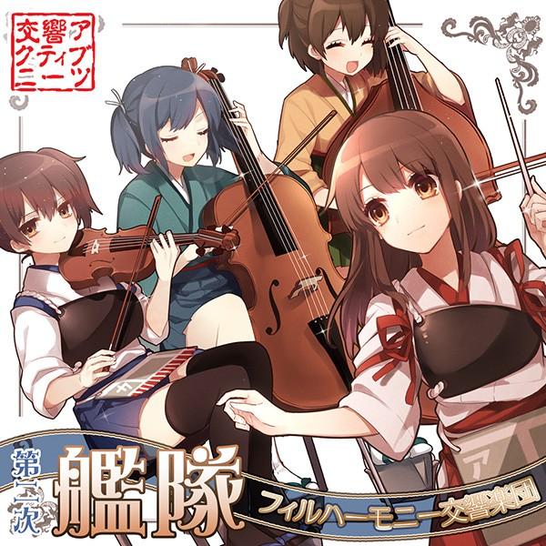 第二次艦隊フィルハーモニー交響楽団 -交響アク...