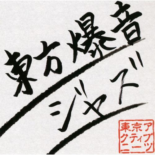 東方爆音ジャズ -東京アクティブNEETs-