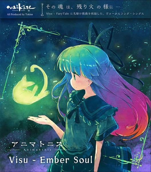 アニマトニス Visu - Ember Soul(8/11発売) -舞...