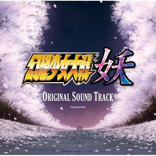 幻想少女大戦 妖 オリジナルサウンドトラック -...