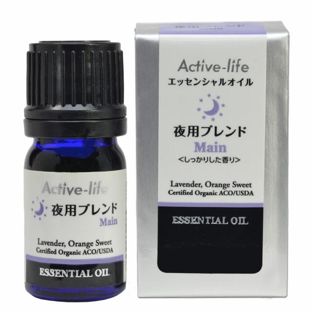 Active-Life アロマブレンド精油 夜用メイン 5ml ...