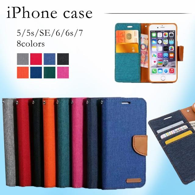 e318e23c87 iPhone 7 ケース 布生地 ファブリック タイプ 手帳型 スマホケース iPhone 6s iPhone 5s iPhone5 iPhone