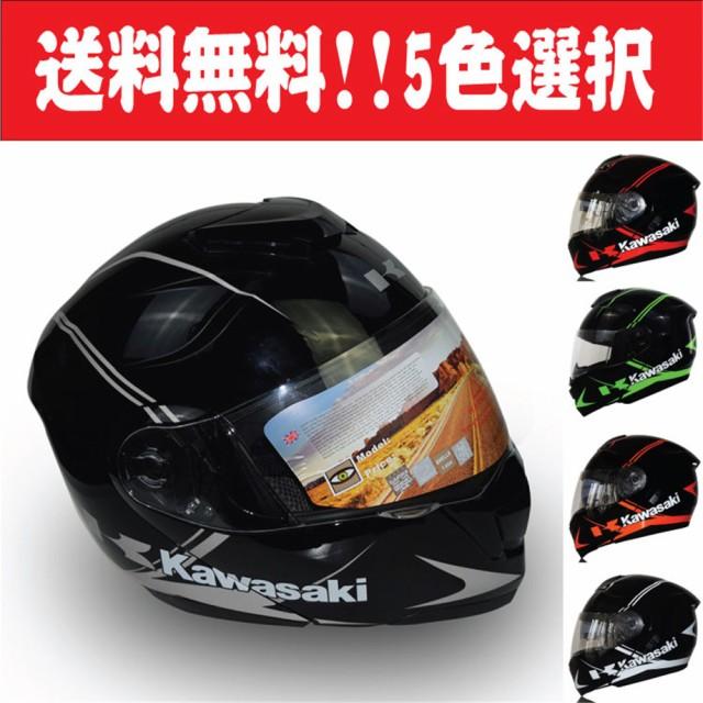 【KW-001】システム バイクヘルメット フリップア...