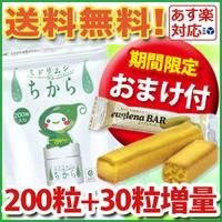 ミドリムシのちから 200粒 送料無料 【30粒をプレ...
