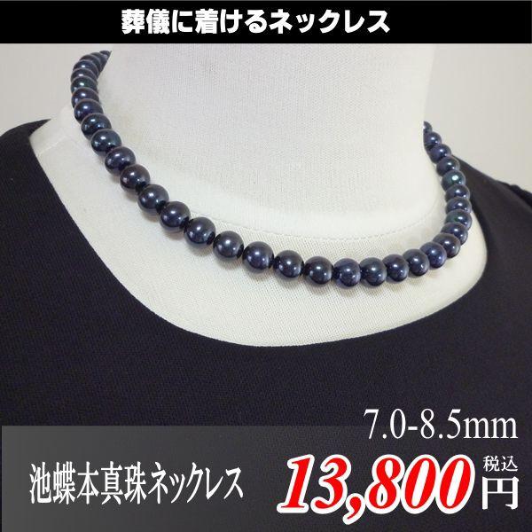 送料無料 葬儀用 池蝶 黒真珠 ネックレス 7.0-8.5...