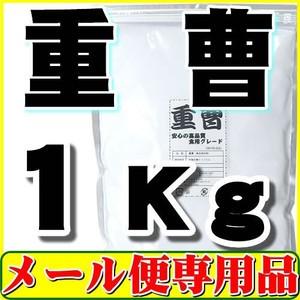 重曹1kg(炭酸水素ナトリウム・食品添加物グレー...