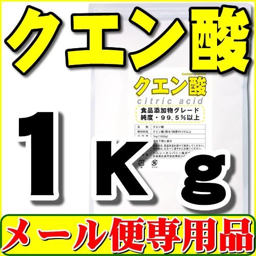 クエン酸・1kg (無水) 食品添加物グレード ...