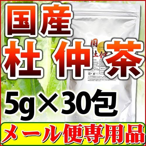 国産杜仲茶・5g×30 ゲニポシド酸【メール便専用...
