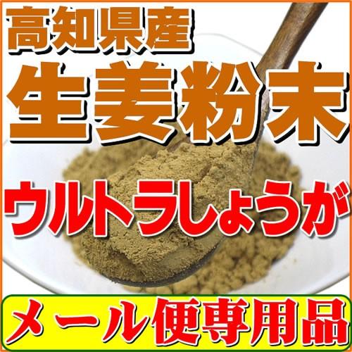 生姜粉末しょうがパウダー100g(高知県産ウル...