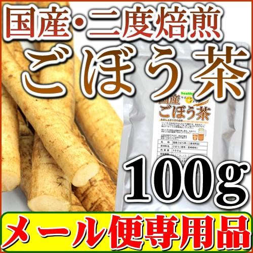 2度焙煎仕立:国産ごぼう茶100g(国内生産・国内加...