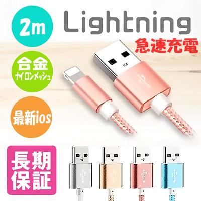 【長期保証】 iphoneケーブル ライトニング 2m 充...