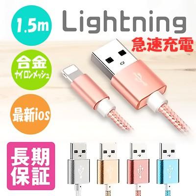 【長期保証】 iphoneケーブル ライトニング 1.5m ...