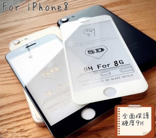iPhone8 /8Plus 全面保護 強化ガラス 液晶保護フ...