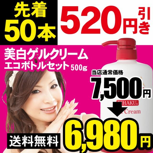 送料無料【レステモ】美白ゲルクリーム 500gエコ...