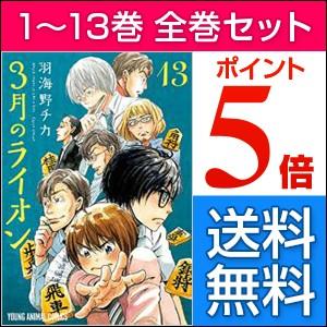 【送料無料】  3月のライオン 全巻セット 1-12巻...
