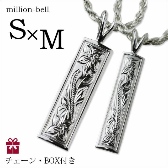 チェーンBOX付 刻印 送料無料 ペアネックレスS&M ...