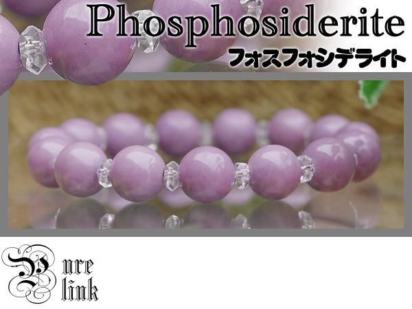 お得★心を癒す紫石10ミリAA+『フォスフォシデラ...