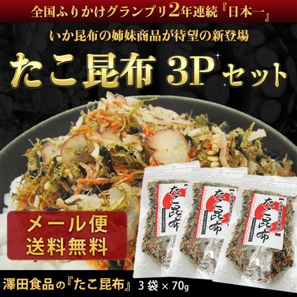 澤田食品のたこ昆布 70g×3パック《メール便限定...