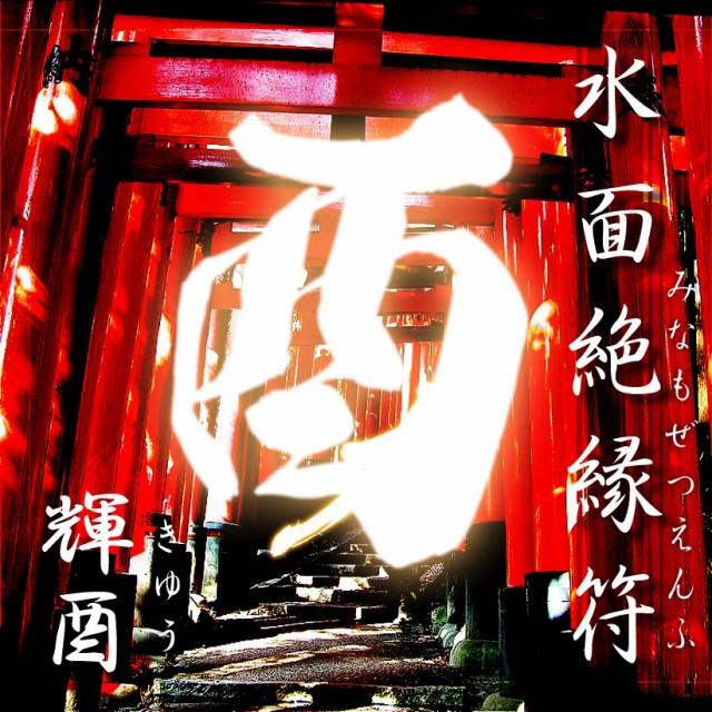 【☆ポスト投函で送料無料】水面絶縁符 輝酉(き...
