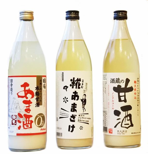 あまざけ 3本セット 甘酒 あま酒 糀あまざけ 国...