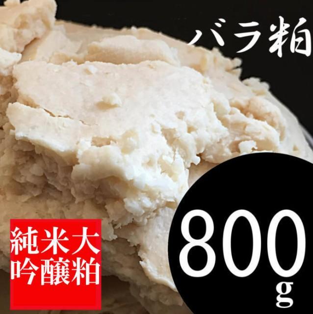 わかむすめ 純米大吟醸 酒粕 800g 送料無料