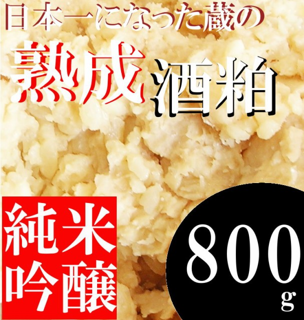 熟成酒粕 800g 日本一になった喜多屋 純米吟醸酒...