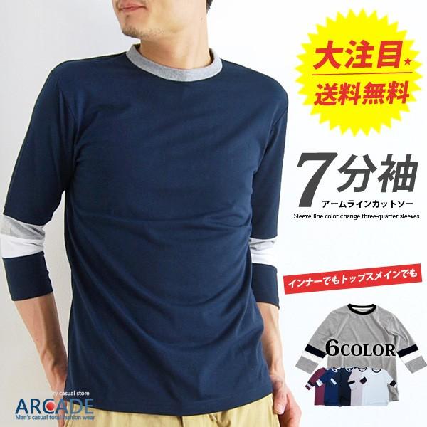 ★1,000円 ポッキリ!送料無料★Tシャツ メンズ 7...
