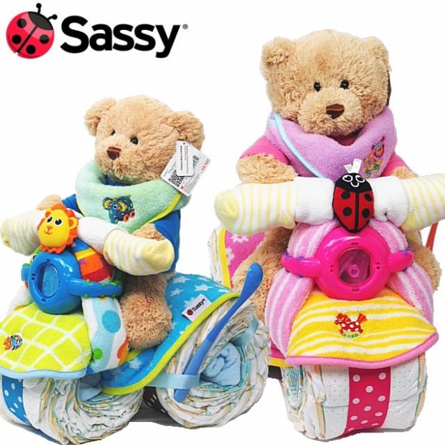 おむつケーキ おむつバイク SASSY sassy 出産...