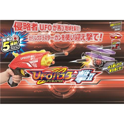 侵略者ボス級UFOを打ち落とせ!【UFOバスター撃II...