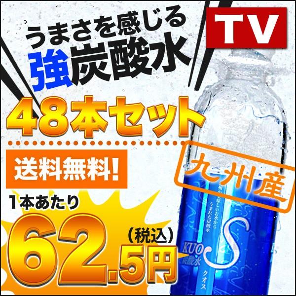 炭酸水 クオス 大分県日田産 500ml×48本 KUOS プ...