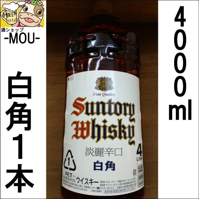 【Suntory】サントリー 白角 40度 4L【大阪府下400円】【ジャパニーズ ウィスキー ウイスキー】