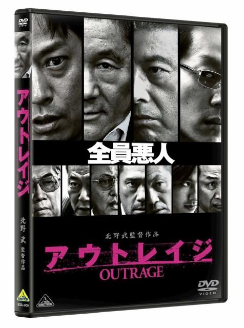 d 新品送料無料 アウトレイジ DVD ビートたけし ...