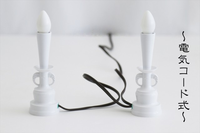 仏具 ろうそく 電気ローソク 1対 白色 電装式 蝋...