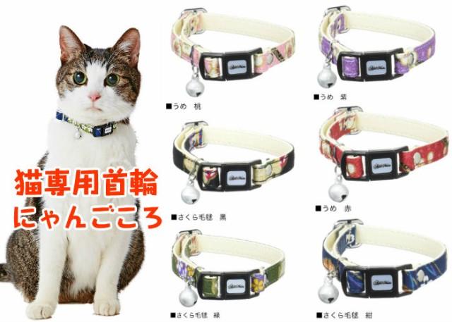 猫専用首輪 アドメイト にゃんごころ 反射鈴付...