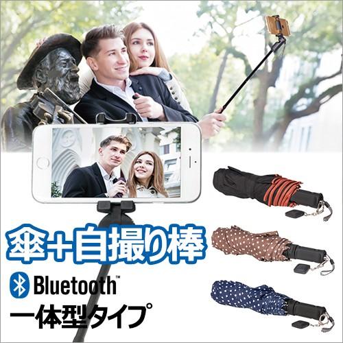 在庫処分★  梅雨 傘 傘+自撮り棒 一体式自撮傘 ...