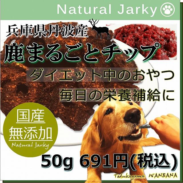 犬用国産無添加 鹿肉まるごとチップジャーキー50g...