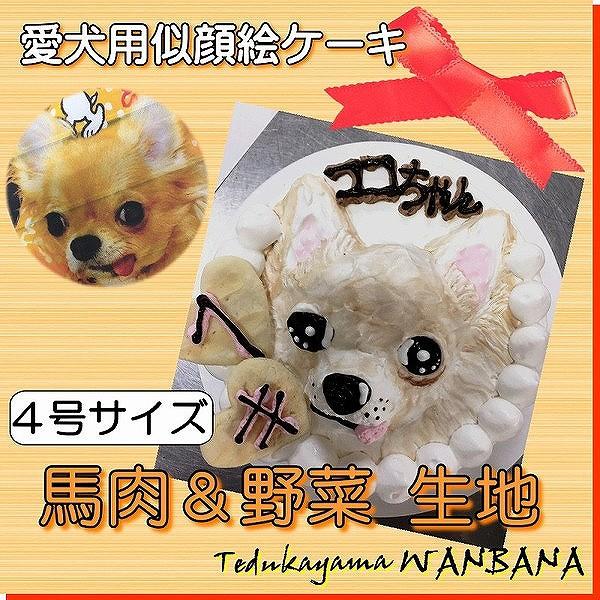 犬用世界にひとつの似顔絵ケーキ 4号サイズ(野菜...