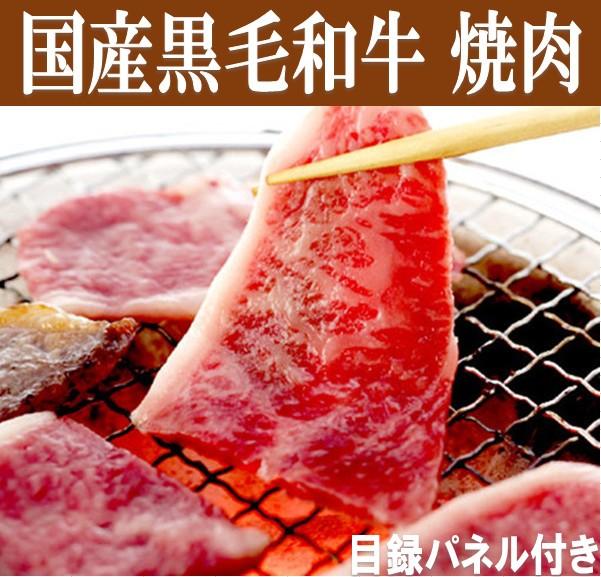 送料無料|国産黒毛和牛バラ焼肉約400g(目録パ...