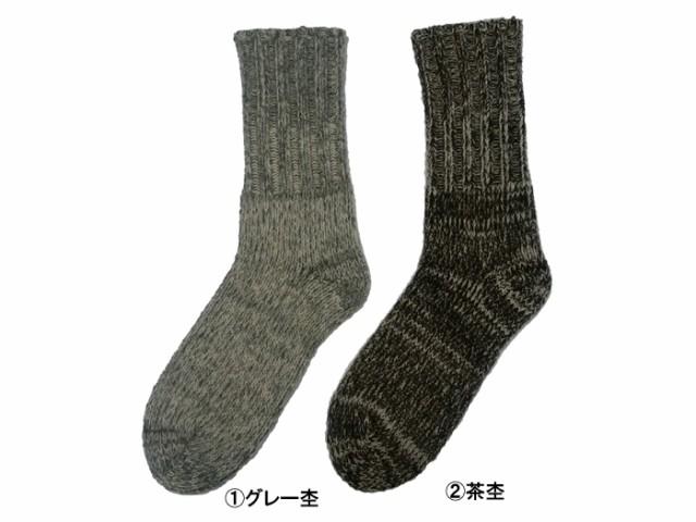ウールショートソックス(防寒靴下)