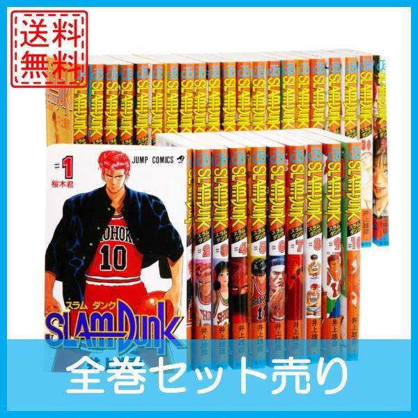 【送料無料】【中古】SLAM DUNK(スラムダンク) コ...