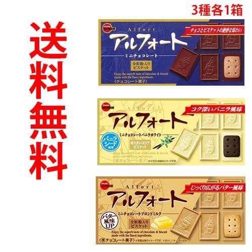 【クロネコDM便orゆうパケット送料無料】ブルボン...