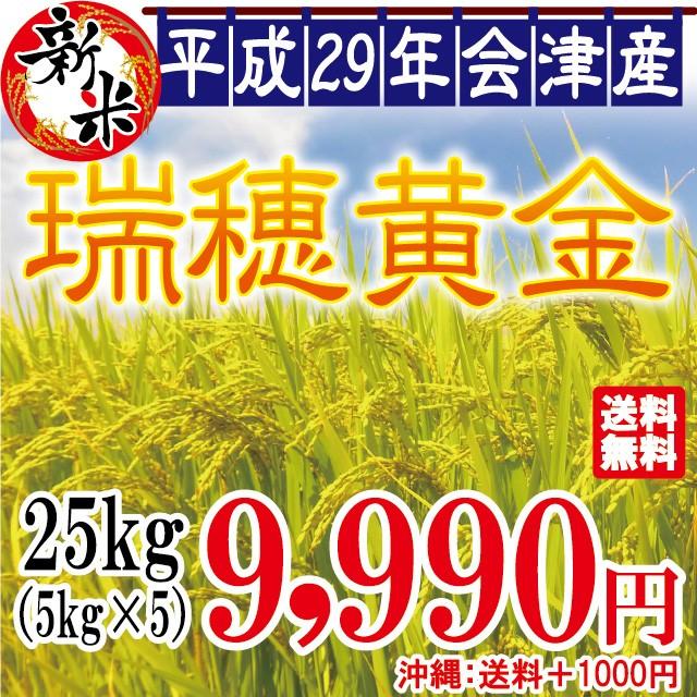新米 瑞穂黄金 白米 25kg(5kg×5)会津産 29年産...