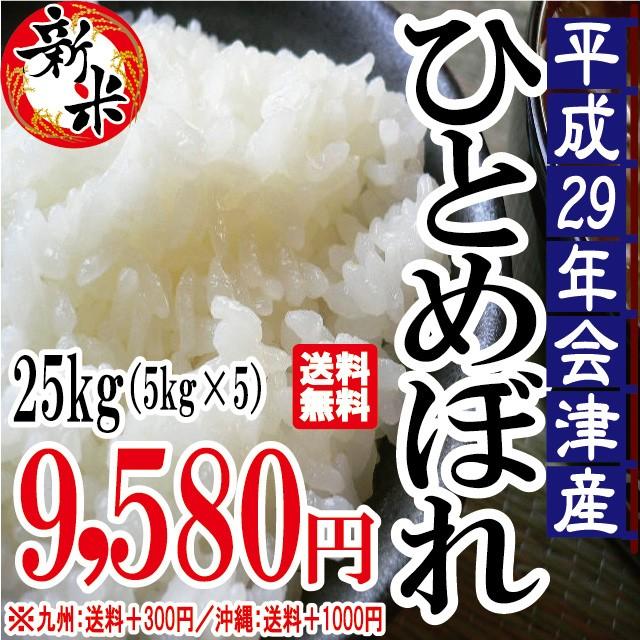 新米 ひとめぼれ 25kg(5kg×5)会津産 29年産 お...