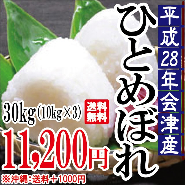 ひとめぼれ 白米 30kg(10kg×3)会津産 28年産 ...