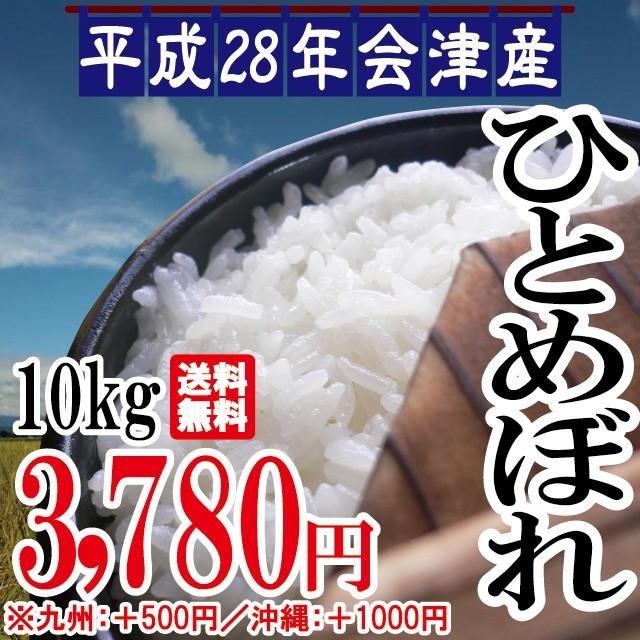 平成28年 会津産 ひとめぼれ 10kg ※九州は別途50...