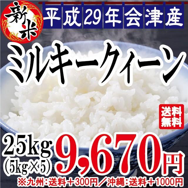 新米 ミルキークイーン 白米 25kg(5kg×5)会津...