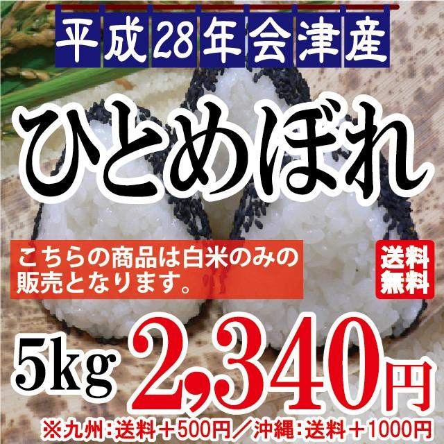 ひとめぼれ 5kg 会津産 28年産 お米 ※九州は送料...
