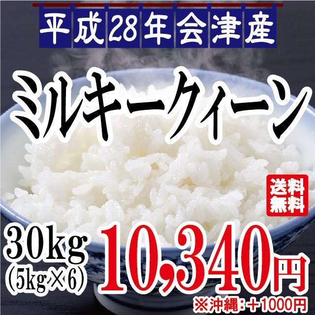 平成28年 会津産 ミルキークィーン 白米 30kg(5k...