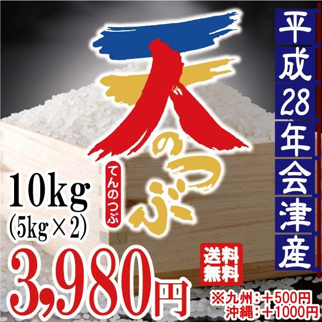 平成28年 会津産 天のつぶ 白米 10kg(5kg×2) ...