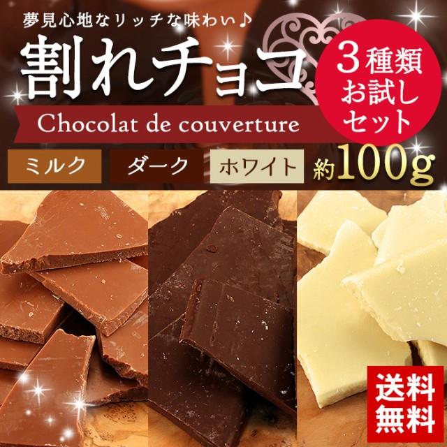 チョコレート 3種の割れチョコ100gセット バレン...